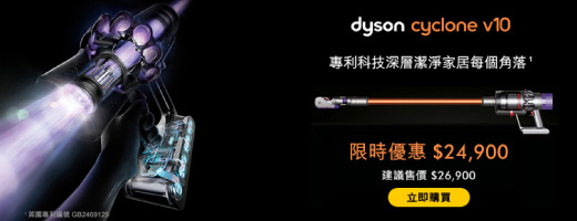 dyson<br>限量搶購
