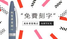 ARTEX畢業季 - 指定筆款免費刻字