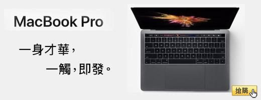 2017新款Macbook Pro