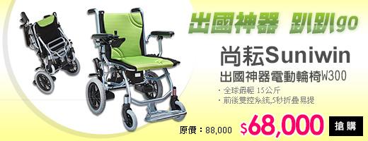 出國神器<br>電動輪椅