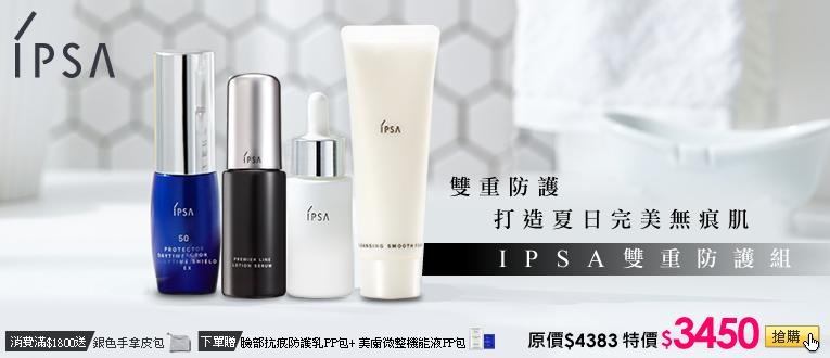 IPSA 獨家組