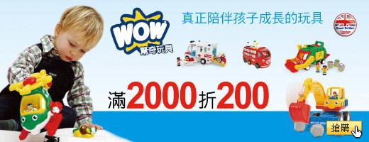 Wow Toys▼<br>滿額折200