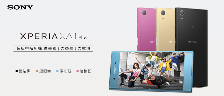 XA1 Plus大螢大電