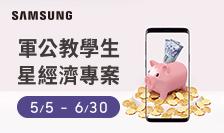 Samsung -S9/S9+軍公教學生案