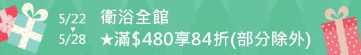 5/22-28★滿$480享84折