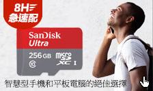 SanDisk 傳輸速度高達 100MB/s