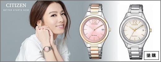 星辰表<br>新廣告女錶