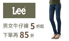 Lee 獨家5折起 結帳再85折
