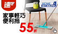 HOME WORKING★居家用品