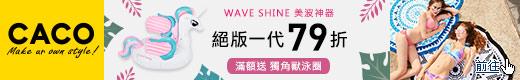 WAVE SHINE升級↘387起