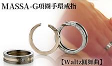 MASSA-G 能量鍺鈦飾品推薦