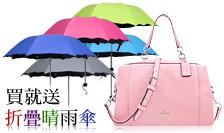 COACH抗雨季買包送雨傘