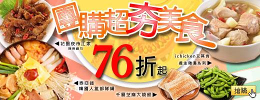 團購超夯美食<br>$279起