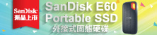 Sandisk E60新品上市