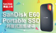 Sandisk新帝 - E60新品上市