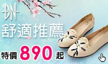 DN女鞋 舒適好評推薦890起