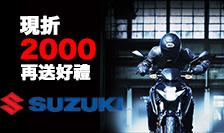 Suzuki - 特選機種結帳再折2000