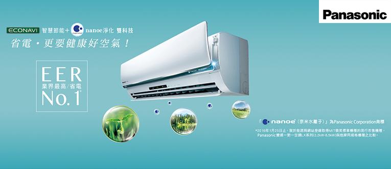 變頻冷氣省能源