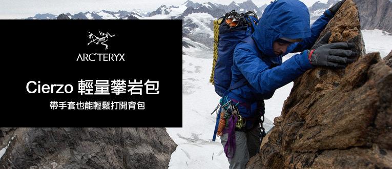 始祖鳥專業登山包