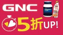 GNC大回饋★商品五折起