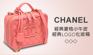 CHANEL-經典LOGO化妝箱