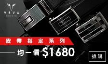 VOVA 皮帶均一價$1680