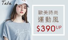 TATA歐美時尚運動風390up