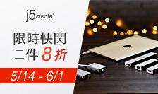 j5create-快閃促銷,2件8折