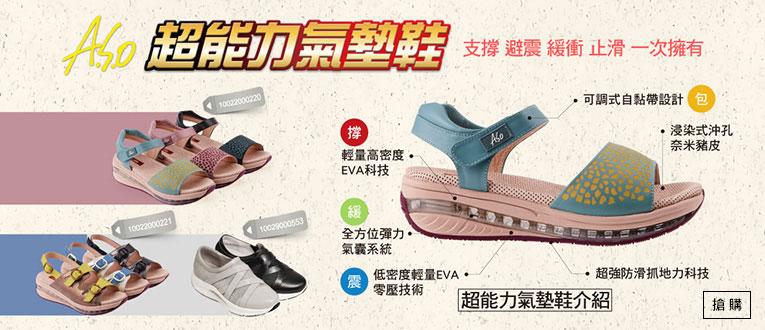 活力健康美鞋