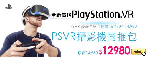 PSVR全新價格