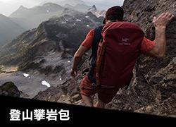 登山攀岩包