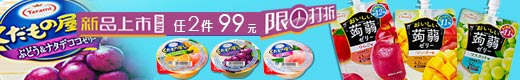 日本達樂美★果凍2件$99