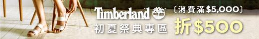 Timberland滿5000折500