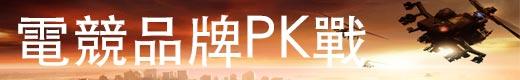 電競品牌PK戰