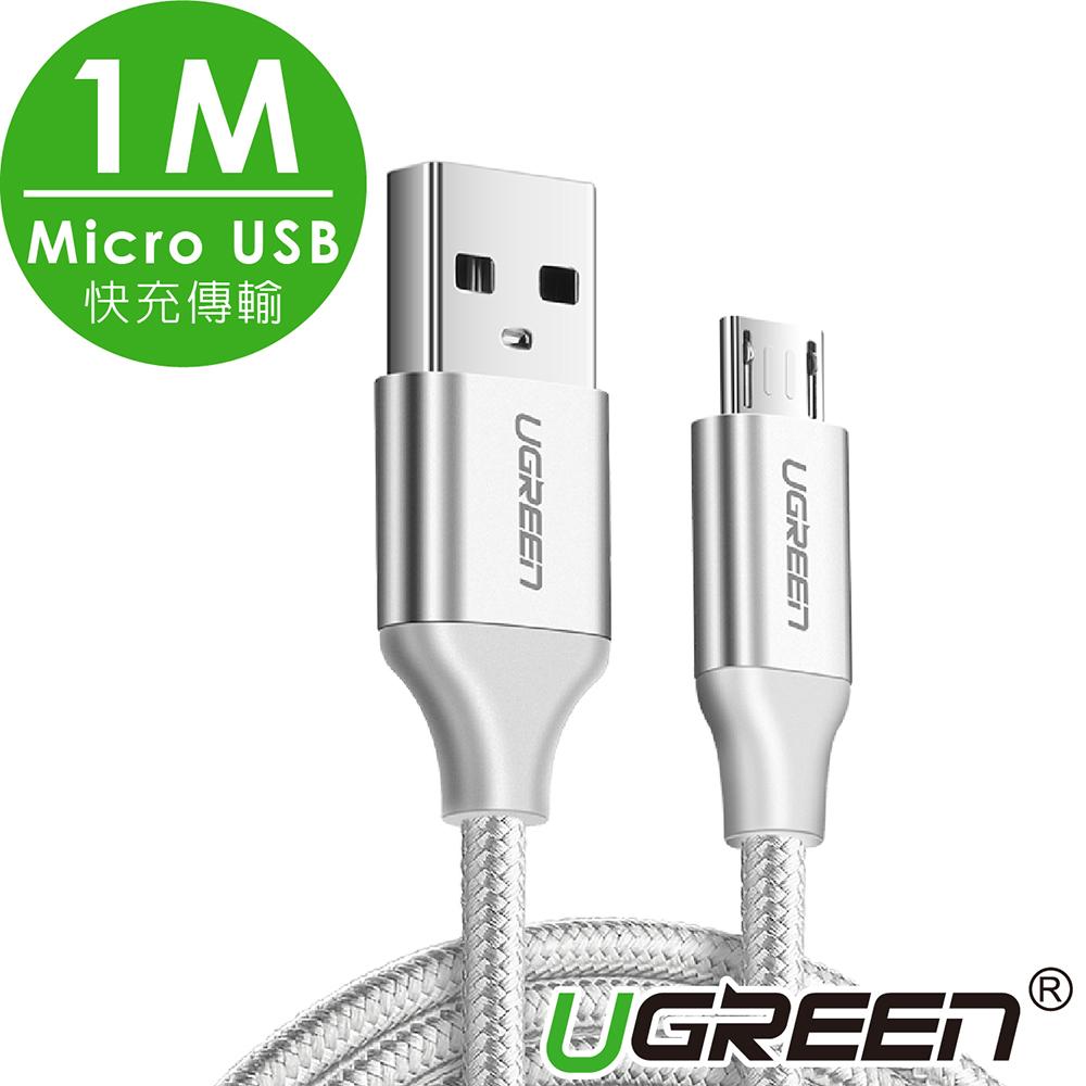 綠聯 Micro USB快充傳輸線 Aluminum BRAID版 Silver 1M
