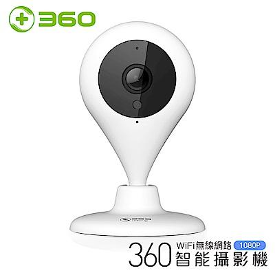 ﹝三入組﹞【360】D606 小水滴智能攝影機/IP CAM/網路攝影機(1080P)