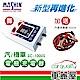 【麻新電子】12V/24V 10A 微電腦控制全自動充電器(SC1000S) product thumbnail 1