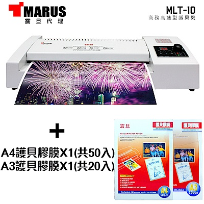 MARUS馬路 商務高速型護貝機+A4護貝膜1包(50入)+A3護貝膜1包(20入)