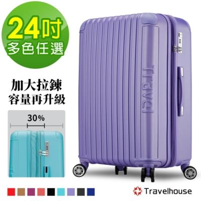 Travelhouse 戀夏圓舞曲 24吋平面式箱紋設計行李箱(女神紫)