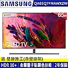 SAMSUNG三星 65吋 4K QLED量子液晶電視 QA65Q7FNAWXZW