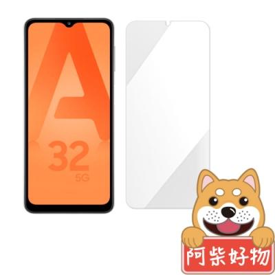阿柴好物 Samsung Galaxy A32 5G 非滿版 9H鋼化玻璃貼