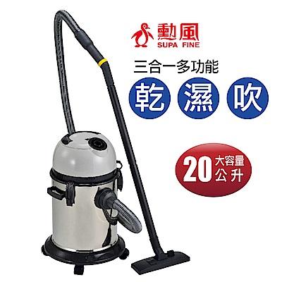 勳風乾濕吹營業用不鏽鋼吸塵器-HF-3329