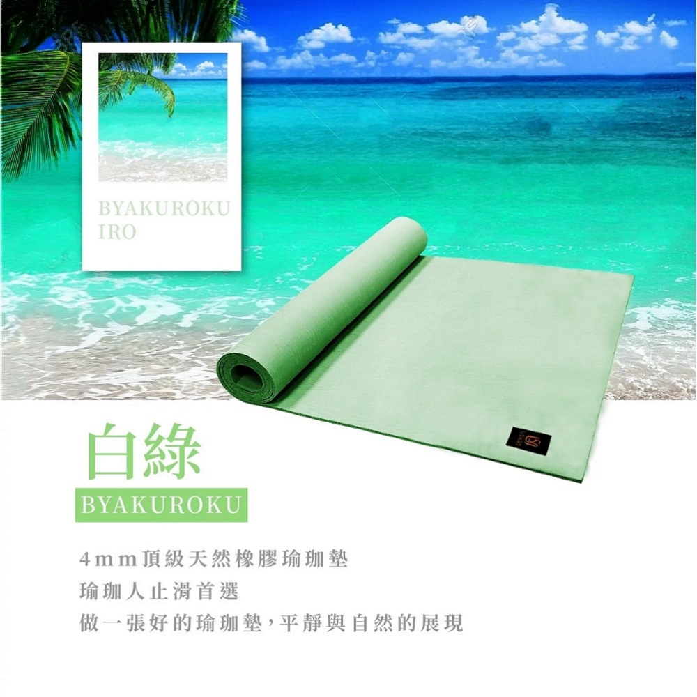 【台灣製造】USHAS NR天然橡膠瑜珈墊厚度4mm 60.96*182.88cm 綠 NR-4001GN