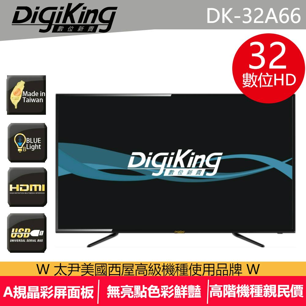 DigiKing 數位新貴32吋淨藍光FHD液晶+數位視訊盒 DK-32A66
