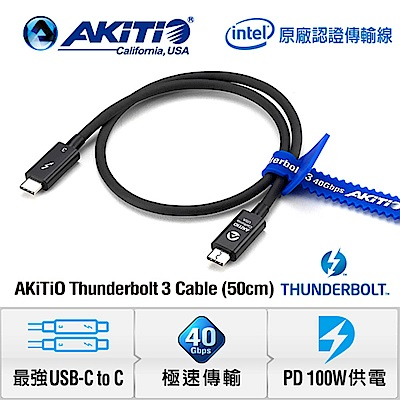 AKiTiO 40Gbps Thunderbolt <b>3</b> USB-C 傳輸線50cm