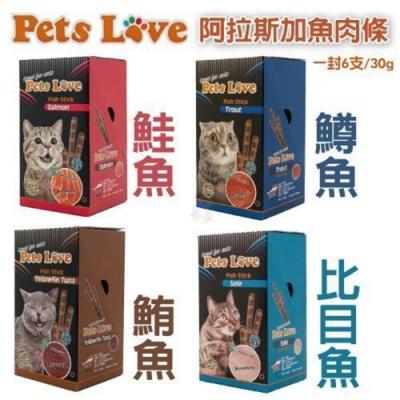 Pets Love寵愛-阿拉斯加魚肉條一封6支/30g (24入組)