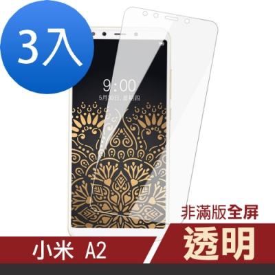 小米 A2 透明 高清 非滿版 手機貼膜-超值3入組