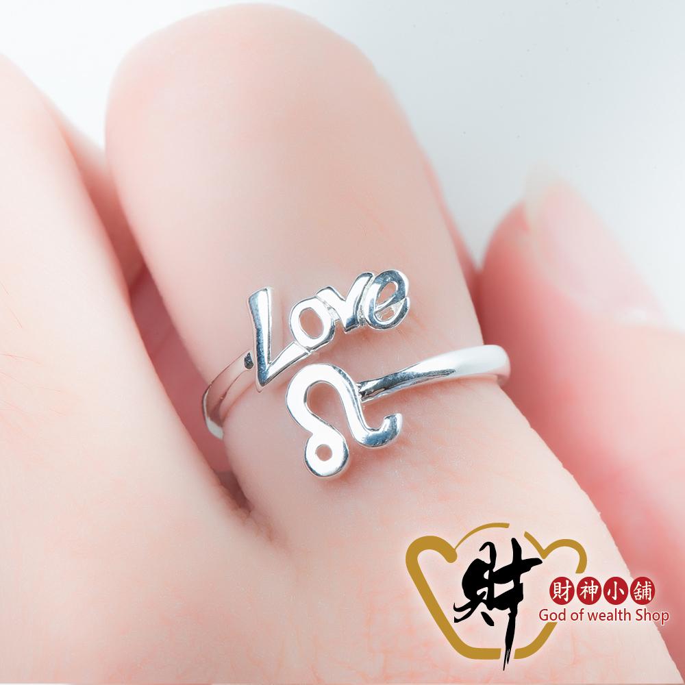 財神小舖 12星座LOVE 獅子座戒指 925純銀 活圍戒 (含開光) RS-012-8