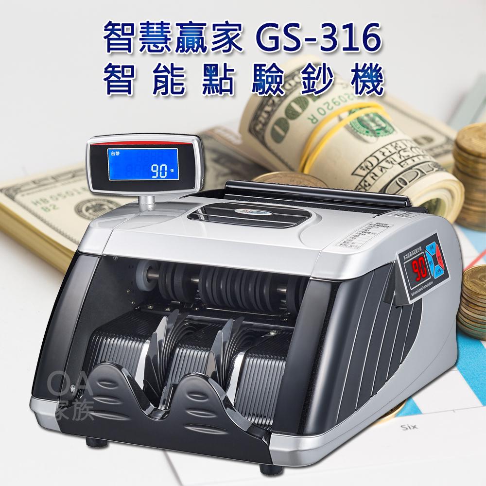 智慧贏家 GS-316智能點驗鈔機