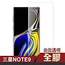 三星 Galaxy Note 9 全膠 高清 曲面透明 手機貼膜